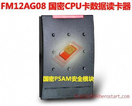 FM12AG08 国密CPU读卡器(支持PSAM卡,读文件数