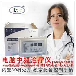 昂奇FYZ0306-A电脑中频治疗仪