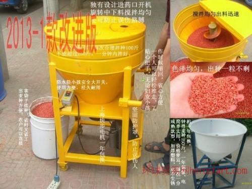 新加重型小麦拌种机