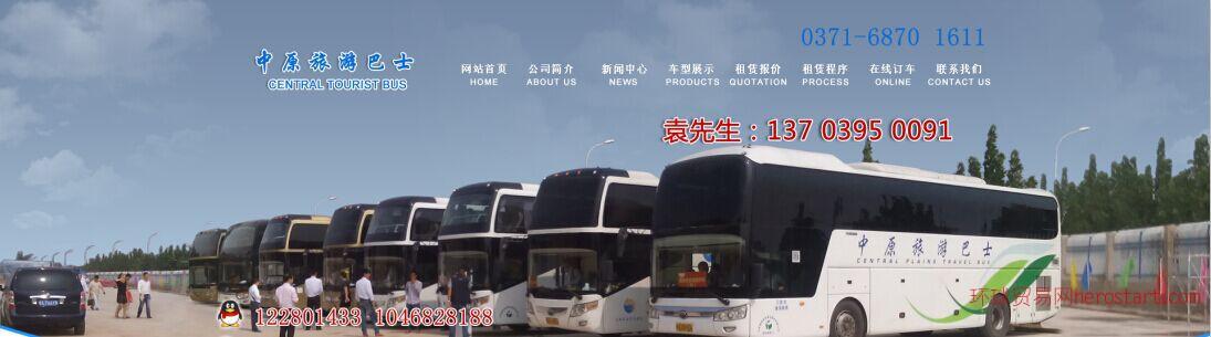 中原旅游巴士汽车服务公司