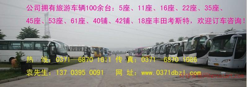 河南外事旅游汽车公司郑州大巴租赁