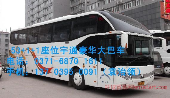 郑州专业大型会议会务接待大巴租赁