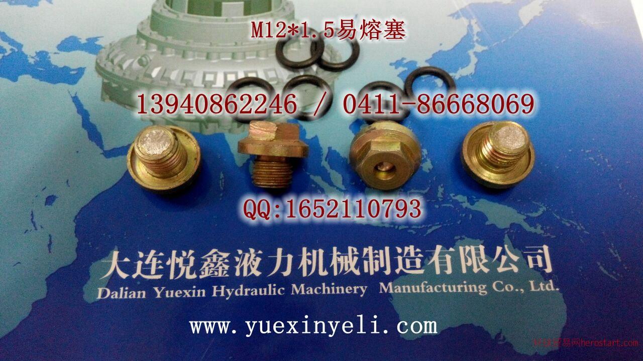 液力偶合器易熔塞 0411-86668069