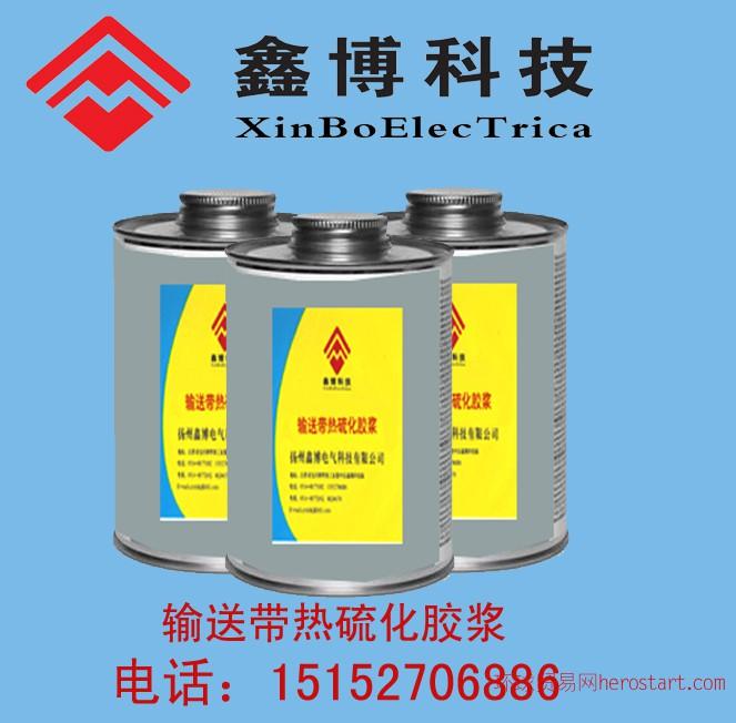 热硫化胶浆、热硫化胶浆厂家、批发