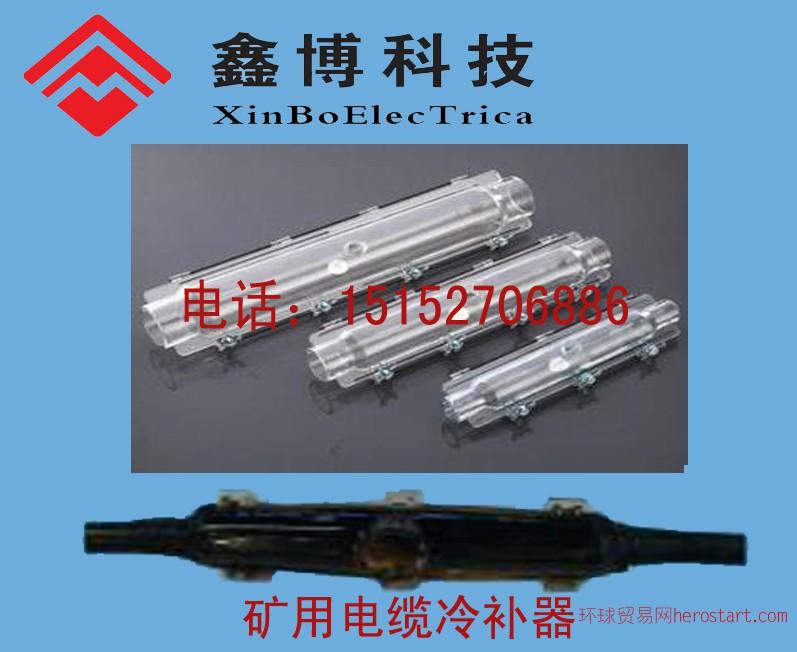 电缆冷补器、电缆冷补器价格、矿用电缆冷补器批发