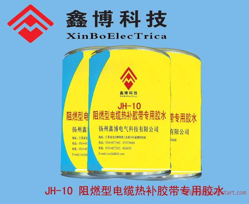阻燃型电缆热补胶带专用胶水厂家、价格
