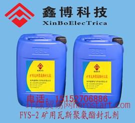 煤矿聚氨酯瓦斯封孔剂