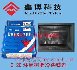 G-20环氧树脂冷浇铸剂厂家、价格