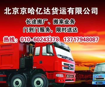 北京到湛江货运专线 010-60243378