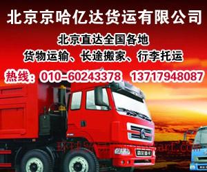 石家庄到北京货运专线