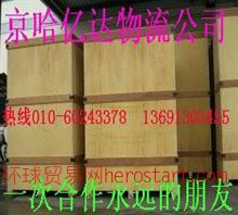 重庆到北京货运专线 010-60243378