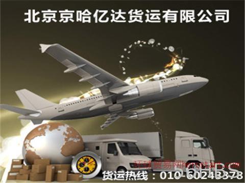北京到珠海货运专线 010-60243378