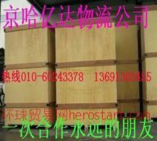 天津到北京货运专线 010-60243378