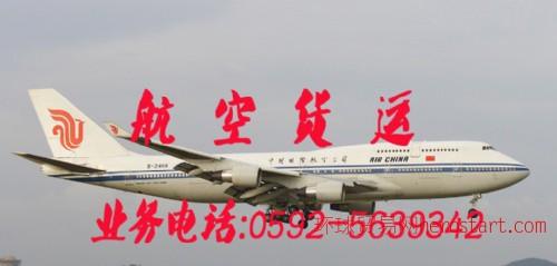 厦门到南宁空运办公快件|厦门到广州空运0592-5639342