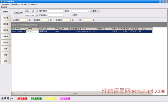 激光刀模生产管理软件