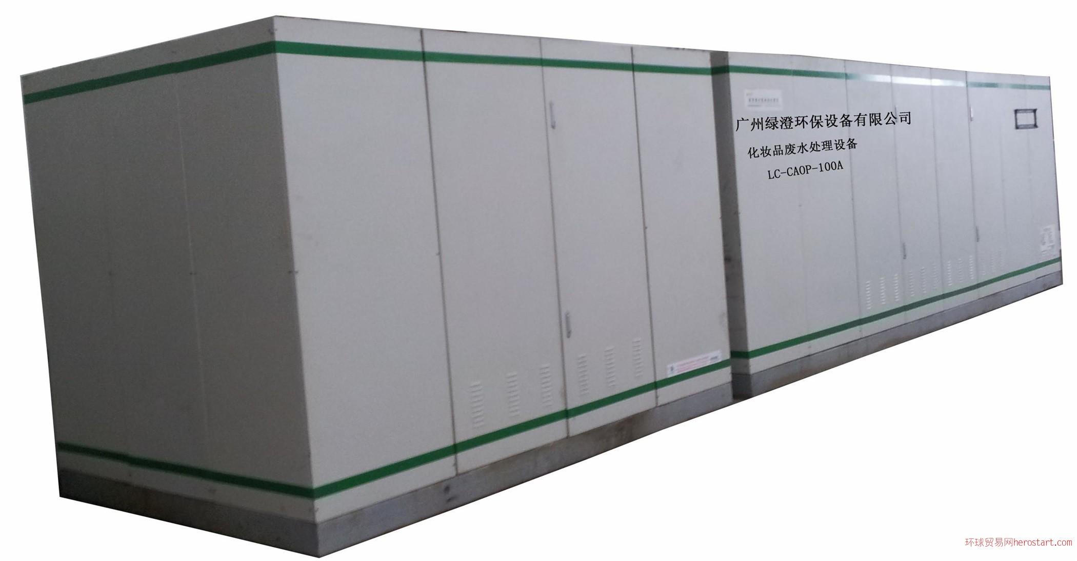 化妆品废水处理设备LC-CAOP广州绿澄牌
