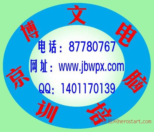 东直门附近朝阳电脑培训学校 双井北新桥C语言培训