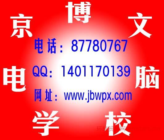 博大路十里河劲松附近朝阳电脑培训学校PS培训班