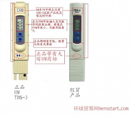 HM TDS水质监测笔全国包邮热销