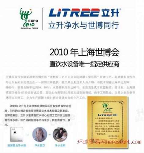 北京立升净水器丰台分销处低于市场价供应