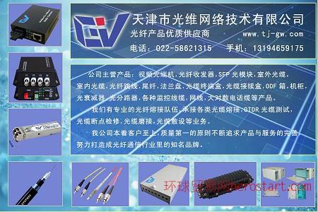 天津光纤跳线,天津光缆生产厂家,光纤光缆熔接