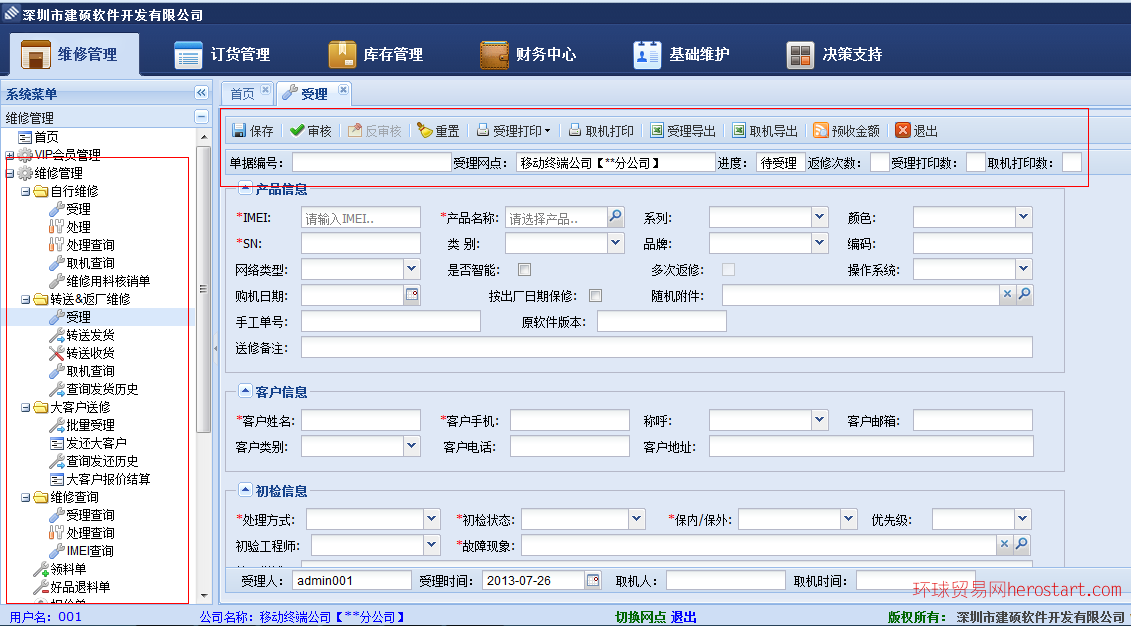 手机维修商管理软件