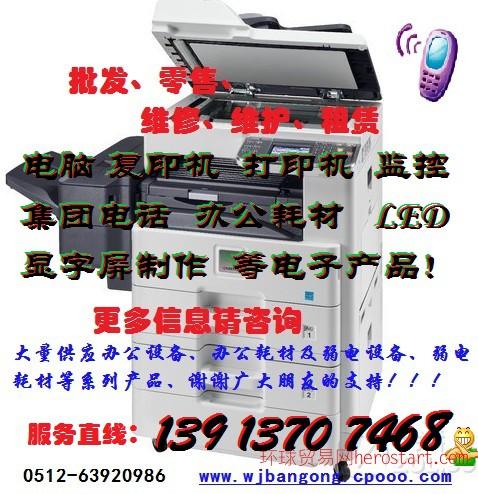 苏州吴江复印机打印机监控五金静电产品批发零售维修