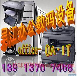 吴江打印机维修 复印机维修 电脑维修 监控安装 加粉等