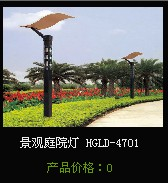 鸿景照明庭院灯系列(传统光源和LED)