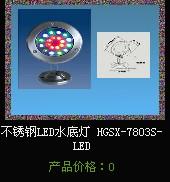 鸿景照明-LED景观灯系列