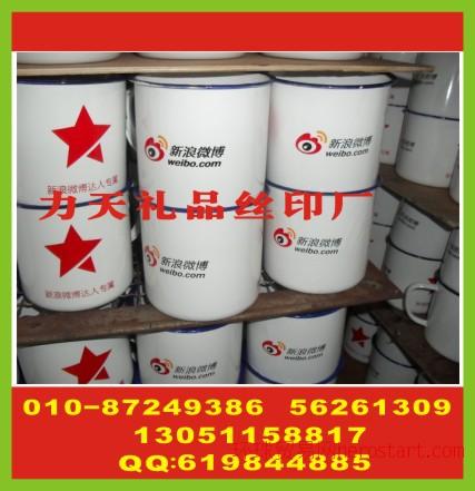 北京搪瓷杯厂家 公司紫砂杯丝印标 乐扣杯丝印字