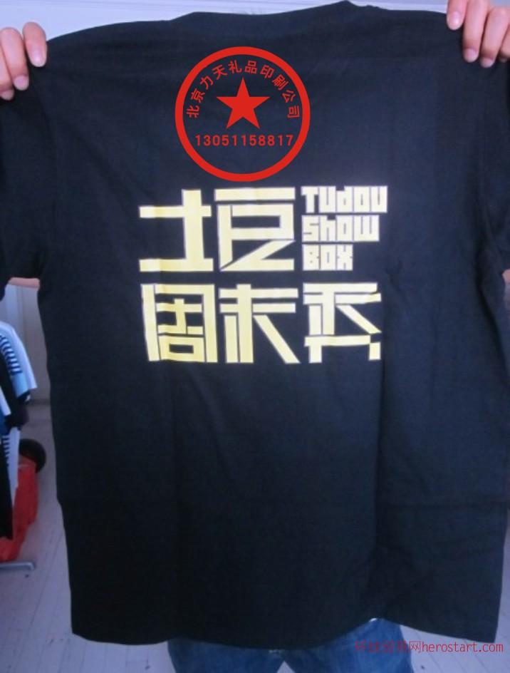 北京文化衫印商标象印保温杯印字红酒杯丝印字