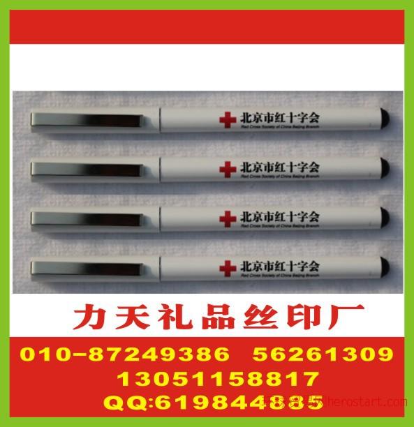 公司金属笔丝印字 烟灰缸丝印字 搪瓷杯丝印标