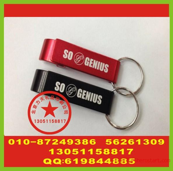 北京开瓶器钥匙扣定做 公司中性笔印字 丝带印字