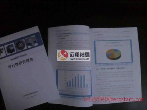 山东滨州 专业编写可研报告的咨询服务公司