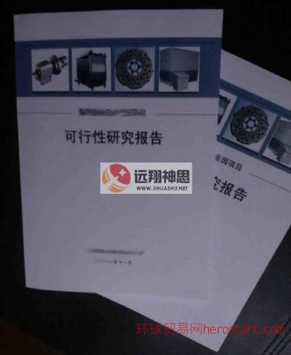 山东泰安专业编写可研报告的咨询服务单位