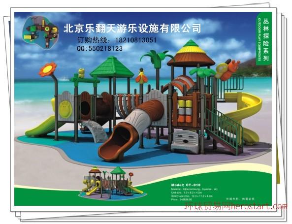 北京幼儿园滑梯