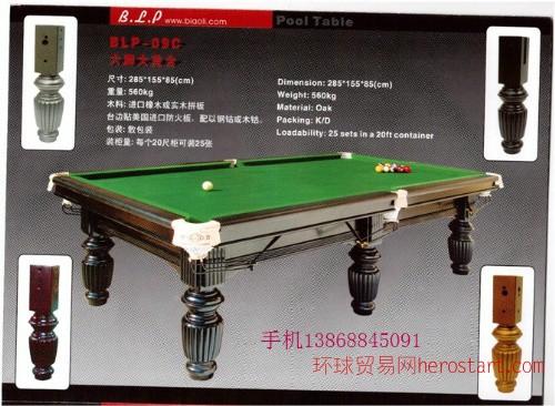 温州台球厂长期供应全新及二手台球桌修理台球桌