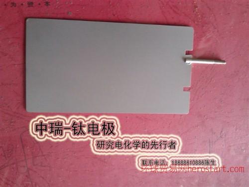 酸碱水机(美容机)用钛阳极
