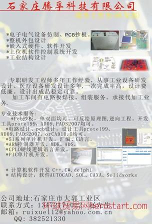 石家庄单片机嵌入式开发解决方案项目开发