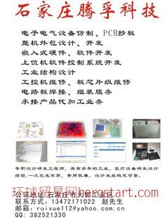 石家庄pcb抄板电路板复制、克隆、拷贝、加工成品