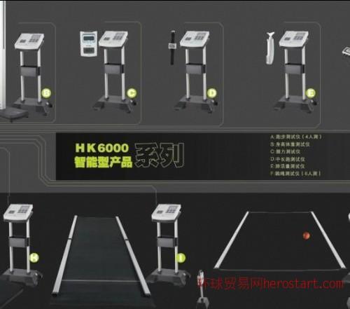 恒康体质测试仪器