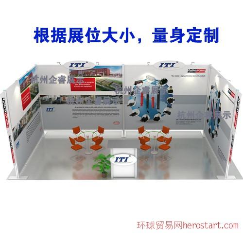 杭州便携展位|杭州展览服务|展览设计制作