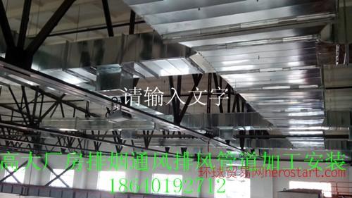 沈阳辽阳厂房丹东本溪车间废气排烟通风环保净化设计安装
