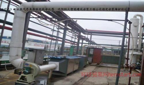 辽宁沈阳厂房车间降温通排风新风排烟恶臭异味净化排放工程设计安