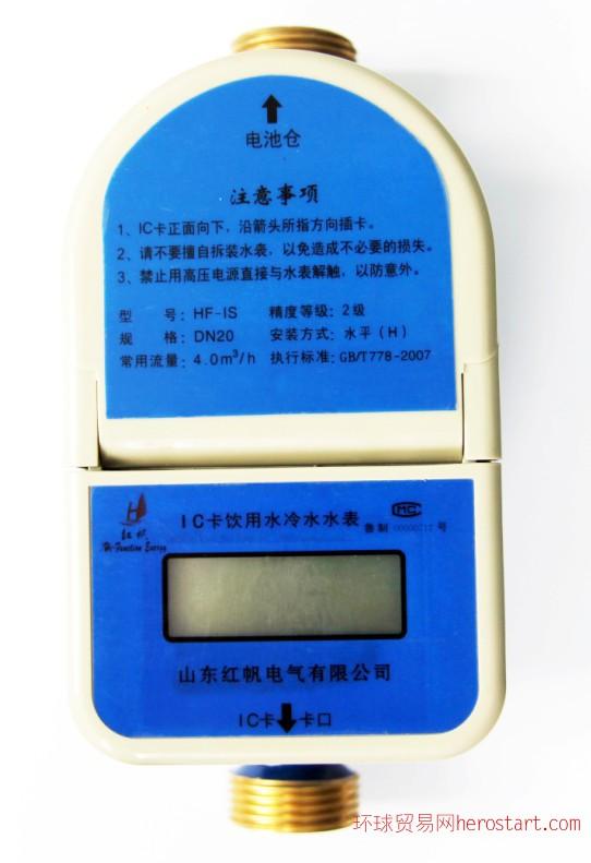 HF-IS红帆IC卡式水表