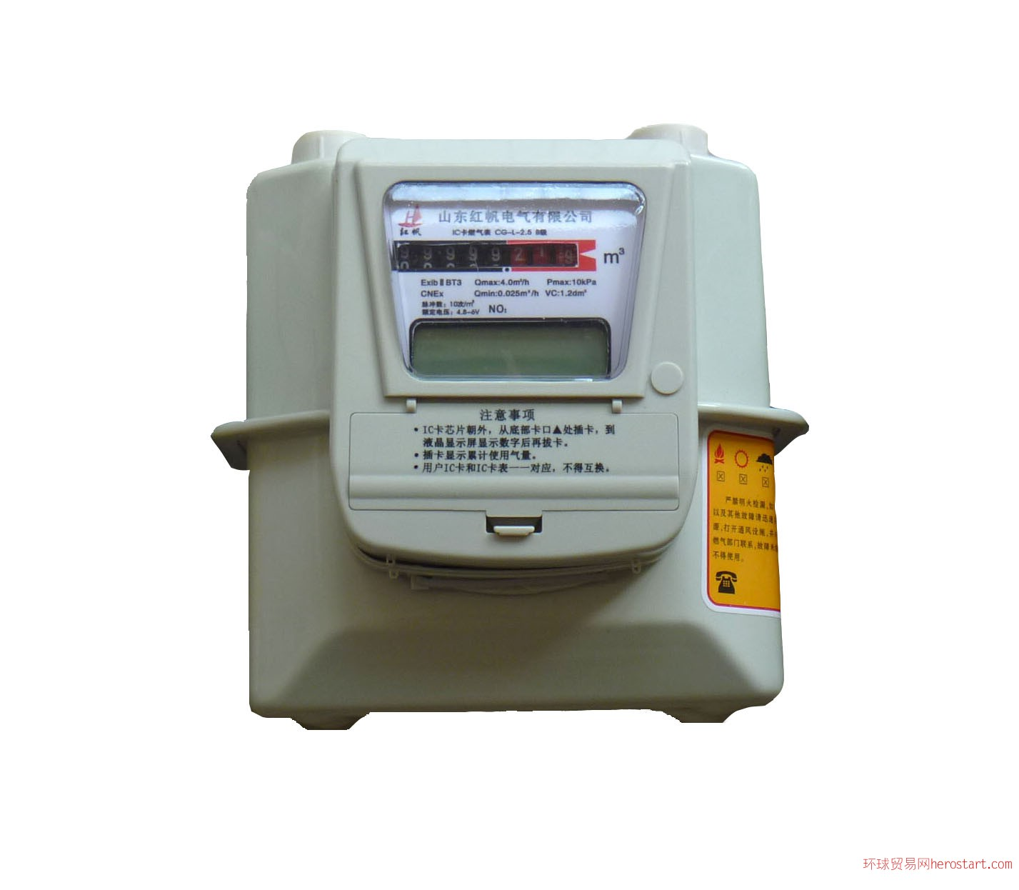 HF-ZS射频卡式水表DN15-DN50
