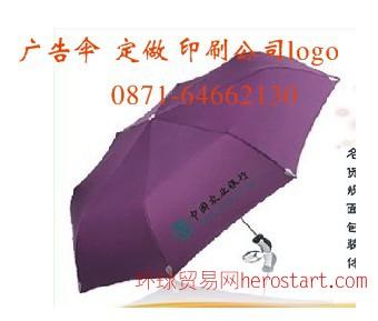 曲靖广告雨伞涤纶雨伞PG布雨伞尼龙广告雨伞印字