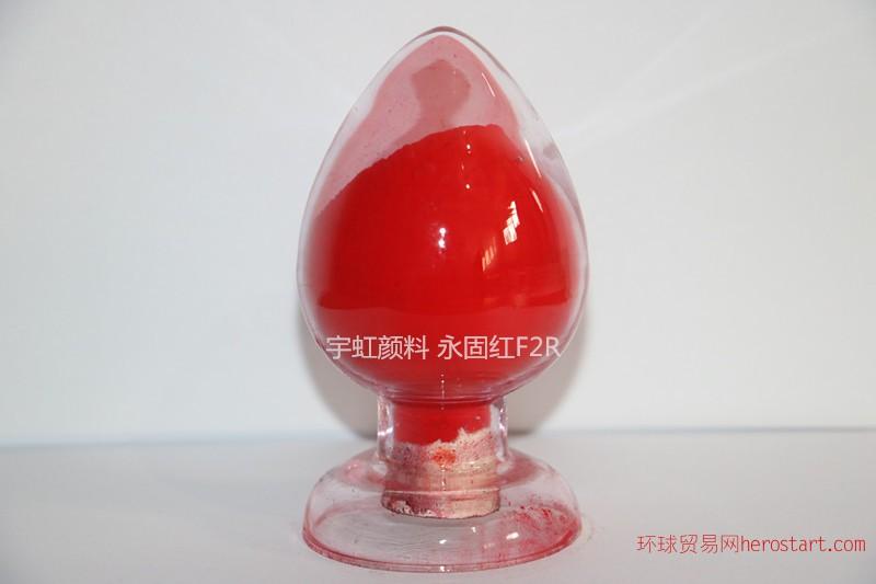 厂家直销宇虹颜料耐晒艳红2BP      PR48:2