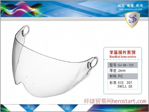 透明PC注塑镜片